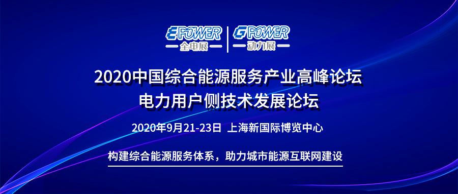 2020中國綜合能源服務產業高峰論壇 電力用戶側技術發展論壇