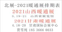 2021甘肃(兰州)暖通展览会