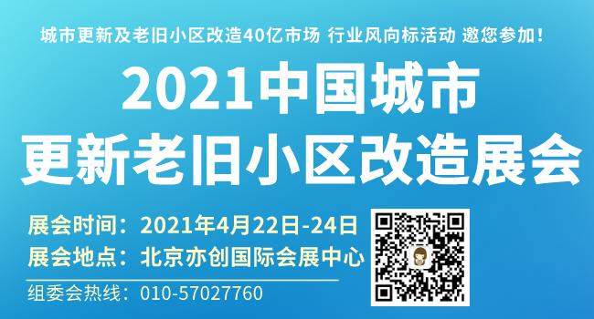 2021中国·北京·城市更新及老旧小区改造设施展览会