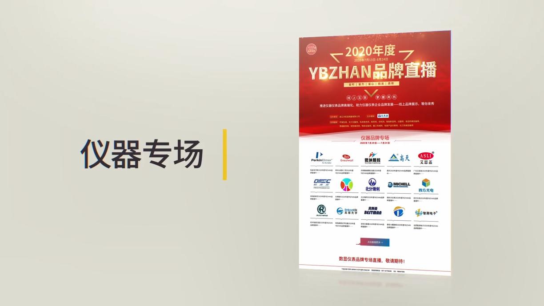 2020年度YBZHAN品牌直播儀器專場火熱進行中