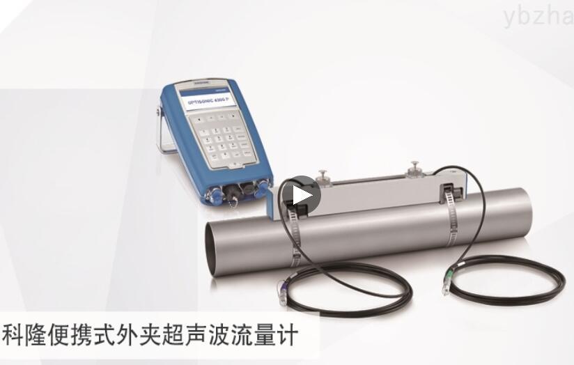 科隆便攜式外夾超聲波流量計介紹