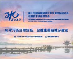 第十五届中国城镇水务发展国际研讨会与新技术设备博览会