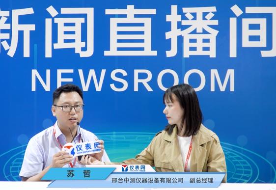 邢台中测仪器亮相2020第二届上海计量展
