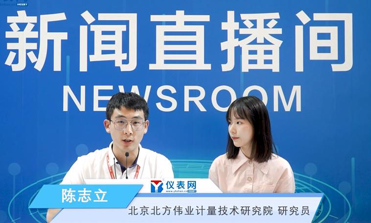 北京北方伟业亮相2020第二届上海计量展