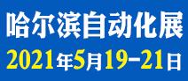 第20届中国哈尔滨国际工业自动化及仪器betway手机客户端下载展览会