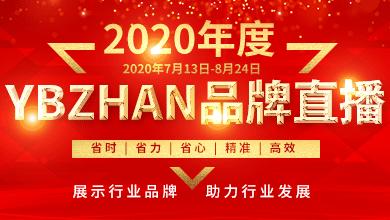 您直播卖货了吗?  2020年度ybzhan品牌直播即将上线