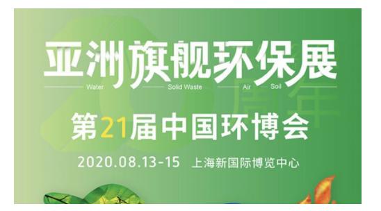 中國環博會即將開幕