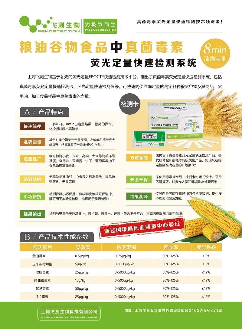 糧食真菌毒素分析儀