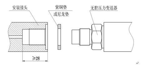 无腔压力变送器安装方法