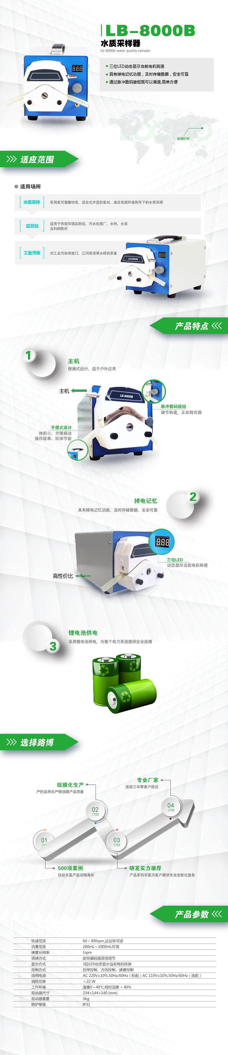 LB-8000B水质采样器.jpg