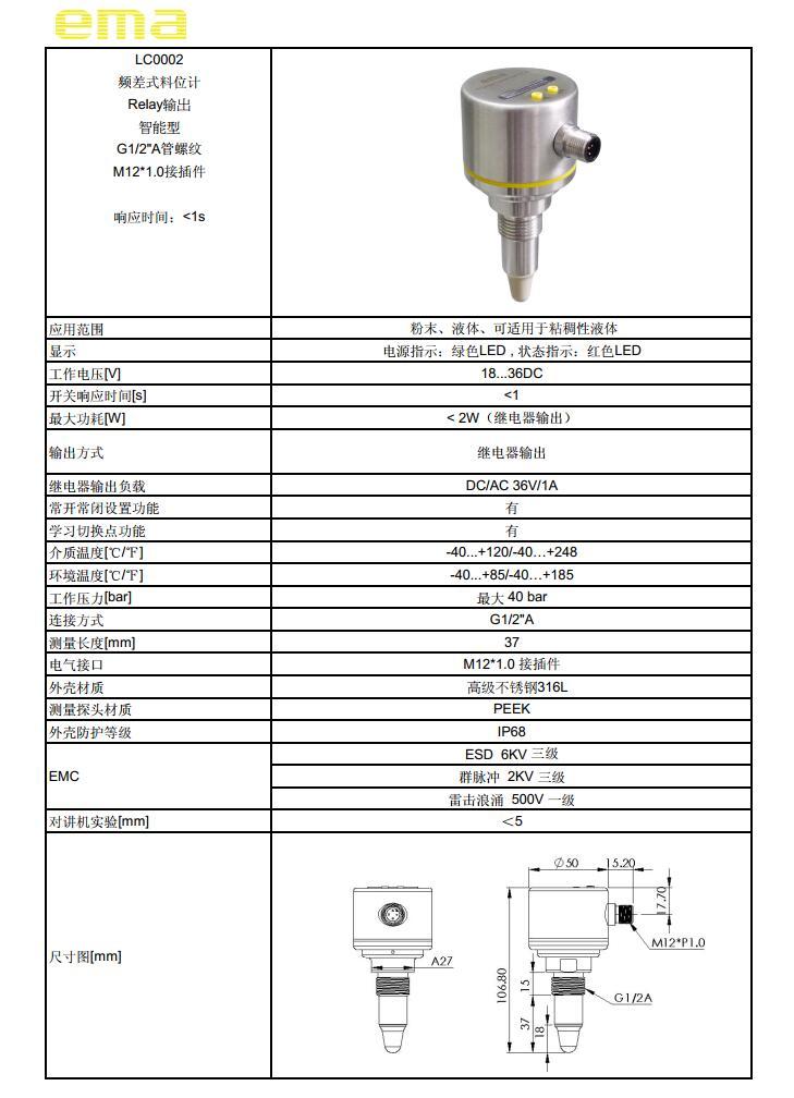 EMA伊玛LC0002智能频差式物位计