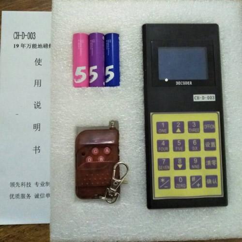 金昌电子磅解码器
