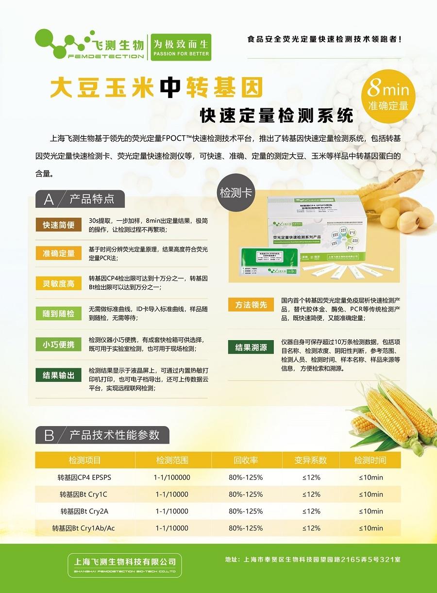 糧食穀物轉基因檢測卡
