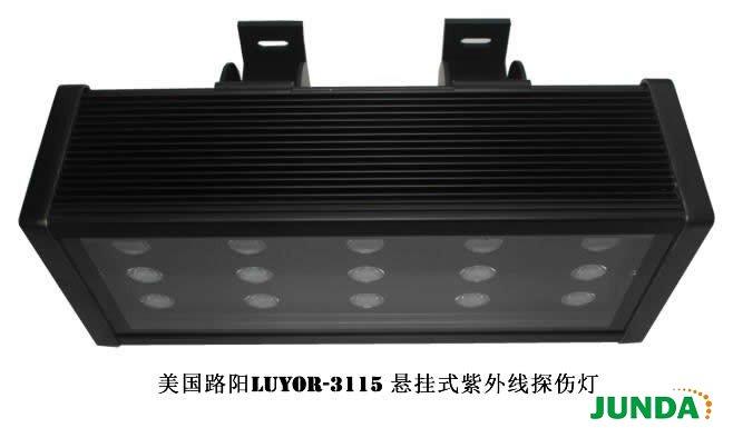 LUYOR-3115吊挂式LED冷光源紫外线探伤灯