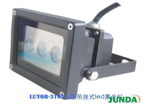LUYOR-3103吊挂式紫外线荧光检漏灯