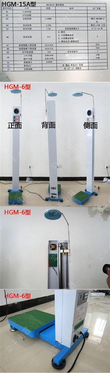 超声身高测量仪净身高