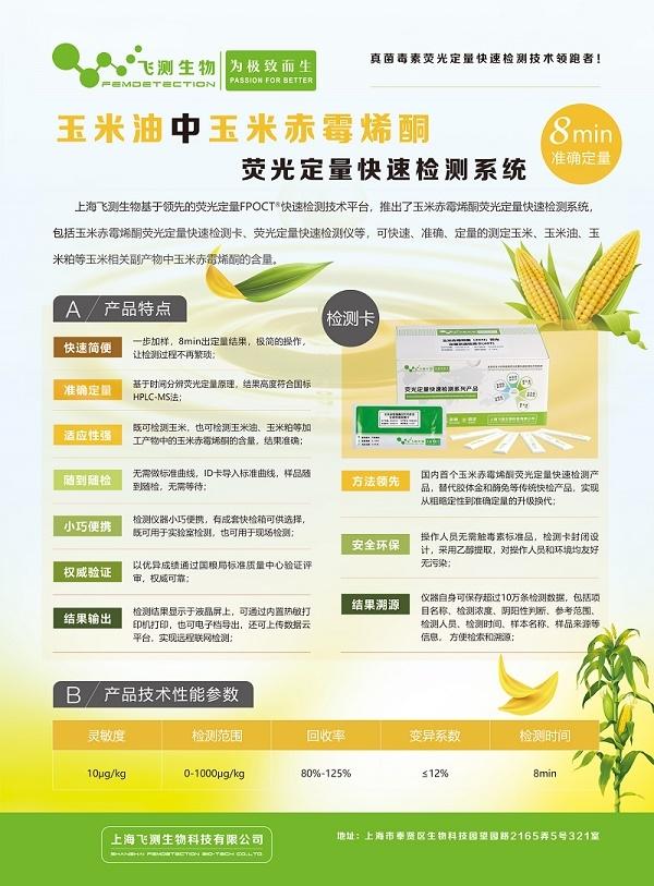 玉米赤霉烯酮檢測系統