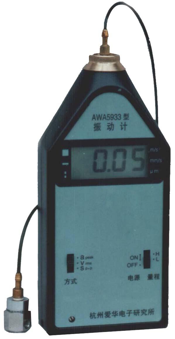 AWA5933振动计 测振仪AWA-5933