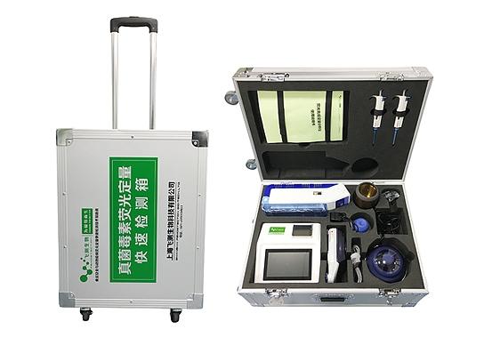 真菌毒素荧光分析仪检测箱