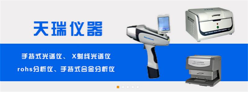 X熒光電鍍層測厚儀廠家