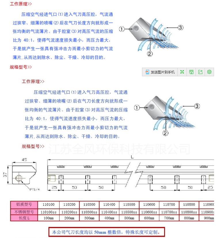 非标定制铝合金吹水风刀不锈钢板吹干风刀不锈钢除尘干燥风刀示例图2
