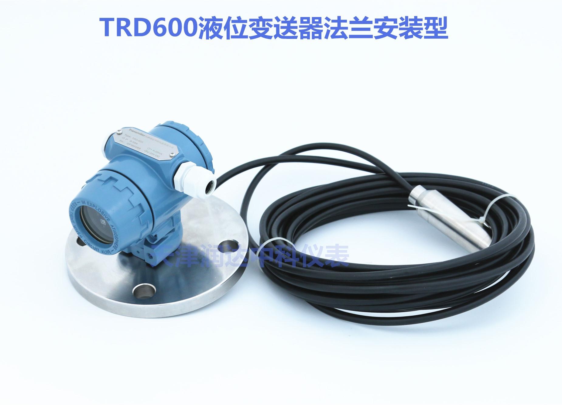 天津TRD600液位变送器