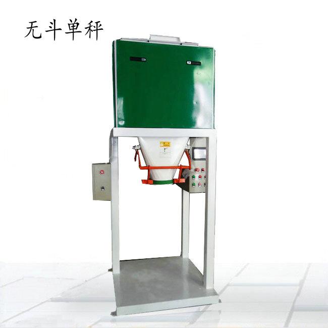 自动化肥分装机