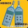 HS5633A数字声级计,HS5633A