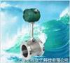 AVS100系列纯酒精专用流量计(上海安钧)