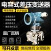 MY-GPB电容式差压变送器微差压质优价廉